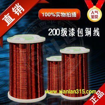 精达牌200级漆包铜线 漆包线 电磁线产品图片展示