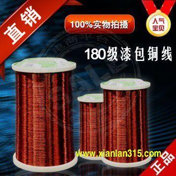 精达牌180级漆包铜线 漆包线 电磁线产品图片展示