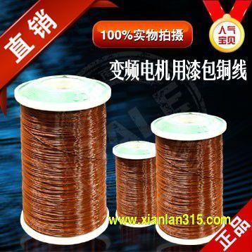 精达牌抗电晕电磁线 漆包线 电磁线产品图片展示