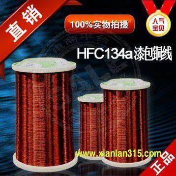 精达牌压缩机用漆包铜线 漆包线 电磁线产品图片展示