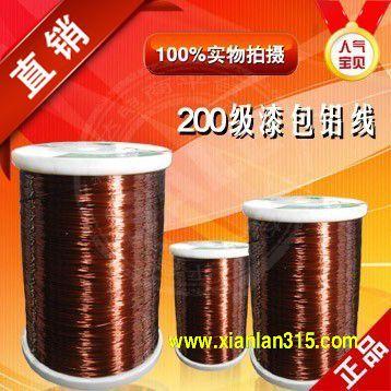 精达牌200级漆包铝线 漆包线 电磁线产品图片展示