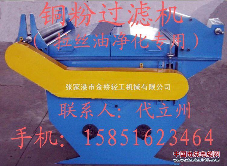 铜粉过滤机产品图片展示