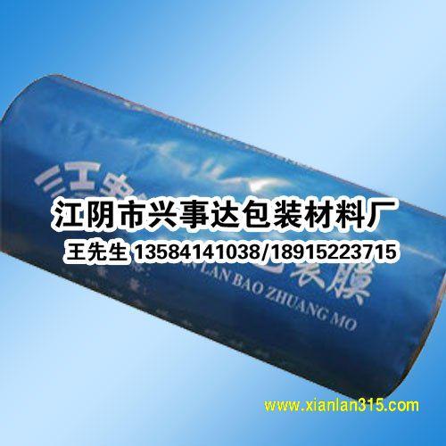 uedbet赫塔菲官网包装膜产品图片展示