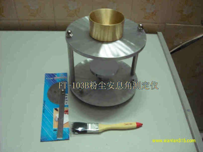 粉末流变仪  斯科特容量计产品图片展示