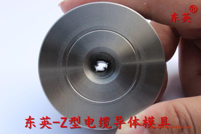 Z型电缆导体拉丝模具-东英拉丝模具金尊娱乐平台图片展示