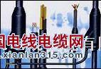 分支电缆金尊娱乐平台图片展示