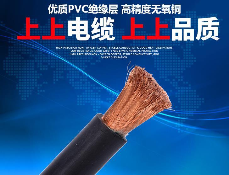 电焊机电缆16、25、35、50、70、95平方-上上电缆集团金尊娱乐平台图片展示