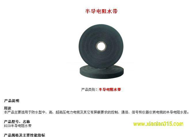 半导电阻水带产品图片展示